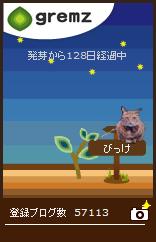 グリムスのネコ.jpg