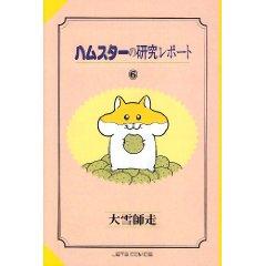 ハムスターの研究レポート』大雪師走:一晩眠ればケロリ:So-netブログ