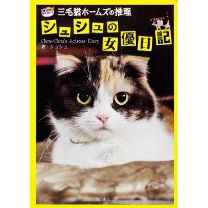 三毛猫ホームズの推理シュシュの女優日記.jpg