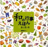 和の行事えほん春と夏の巻.jpg