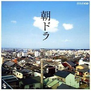 朝ドラNHK連続テレビ小説テーマ集.jpg