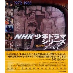 NHK少年ドラマシリーズのすべて.jpg